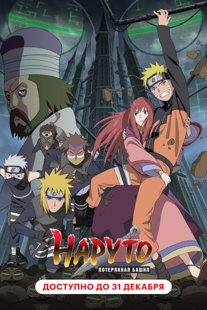Наруто : Ураганные Хроники / Naruto Shippuuden 145