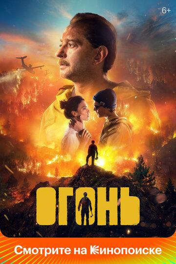Постер к фильму Огонь