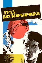 Груз без маркировки (1984)