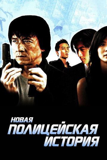 Новая полицейская история (Xin jingcha gushi)