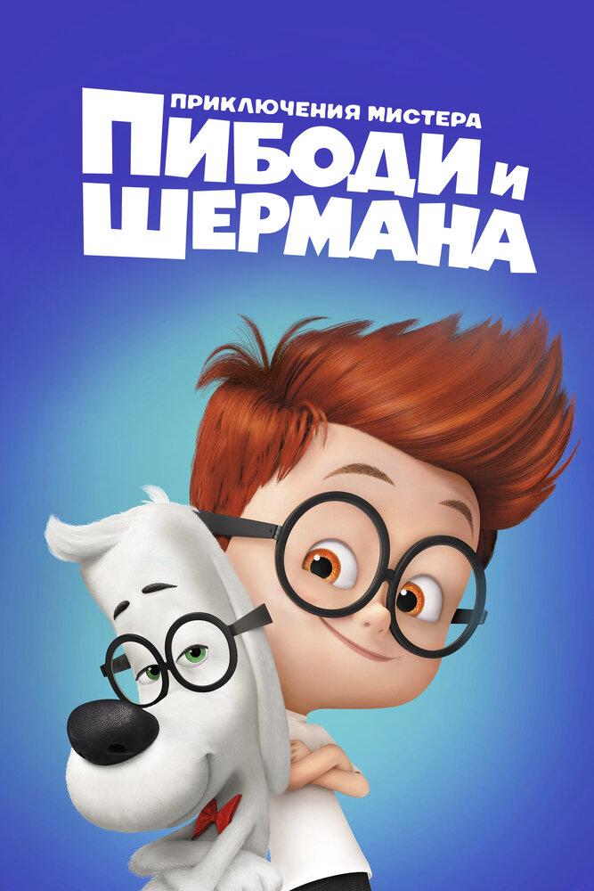Приключения мистера Пибоди и Шермана смотреть онлайн
