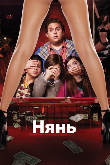 ���� (The Sitter)