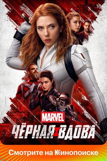 Постер к фильму Чёрная Вдова (Black Widow)