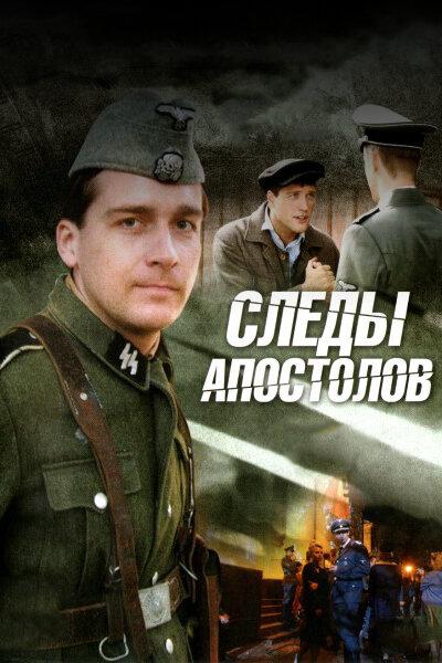 Следы апостолов (2013)