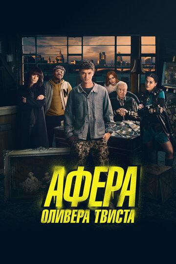 Афера Оливера Твиста (2020)
