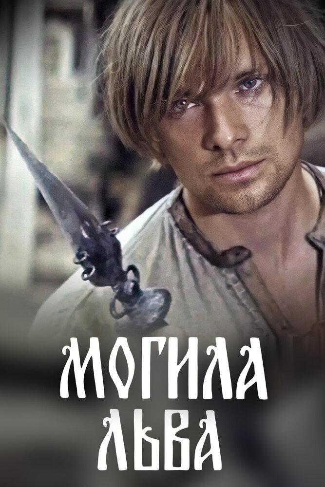 Фильмы Могила льва