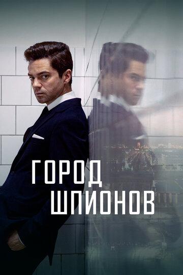 Город шпионов (2020)