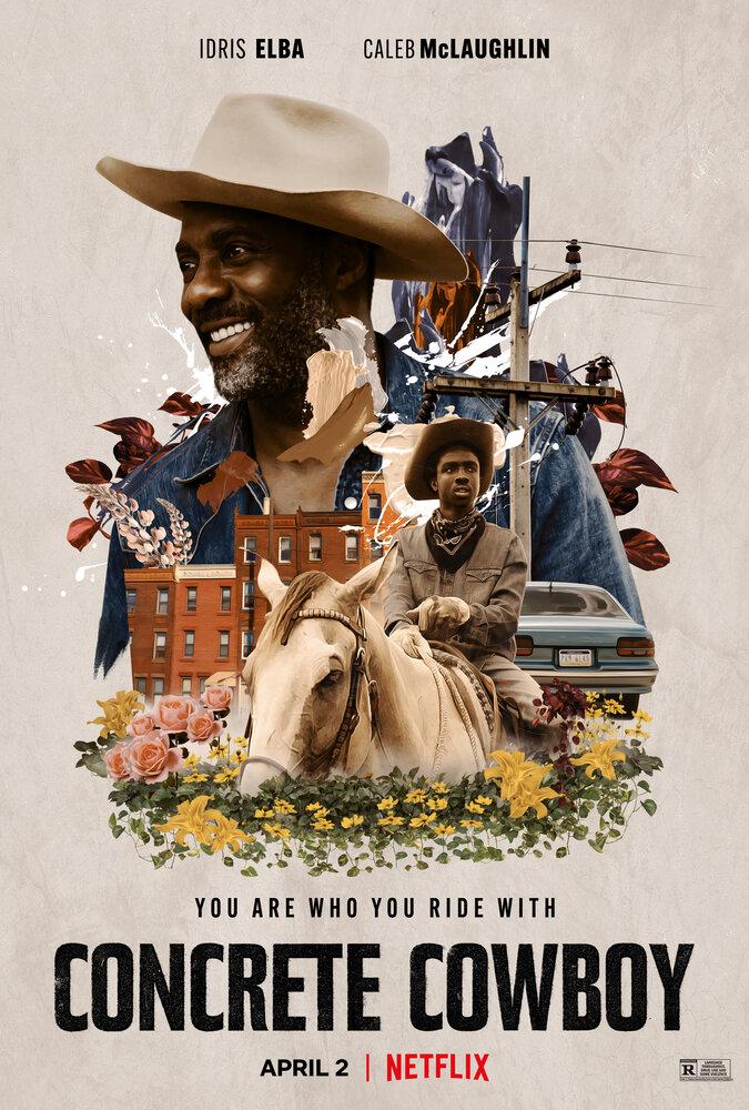 Городской ковбой (2020)