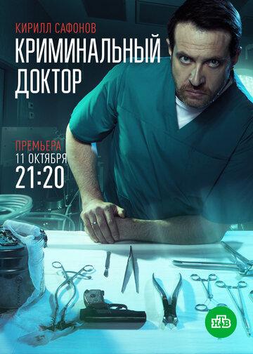 Криминальный доктор / Криминальный доктор / 2021