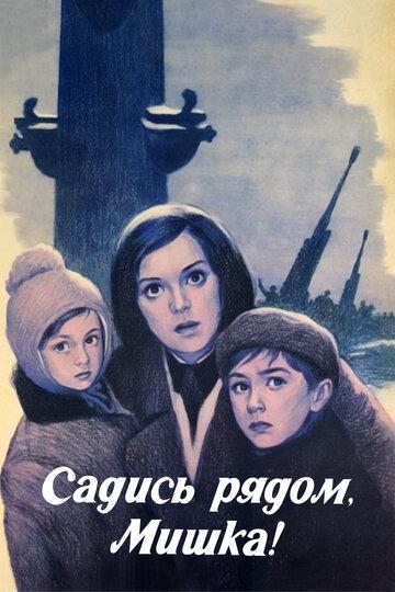 Садись рядом, Мишка (1977)