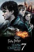 Гарри Поттер и Дары смерти: Часть II смотреть фильм онлай в хорошем качестве