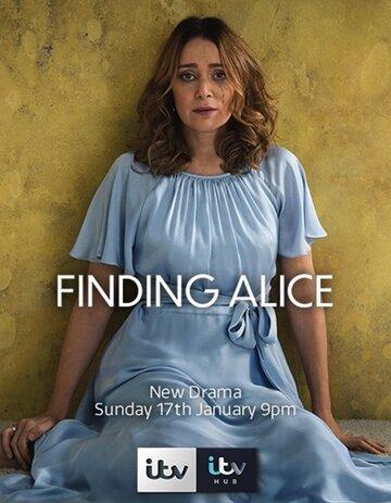 Постер к сериалу Ищущая Элис (2021)