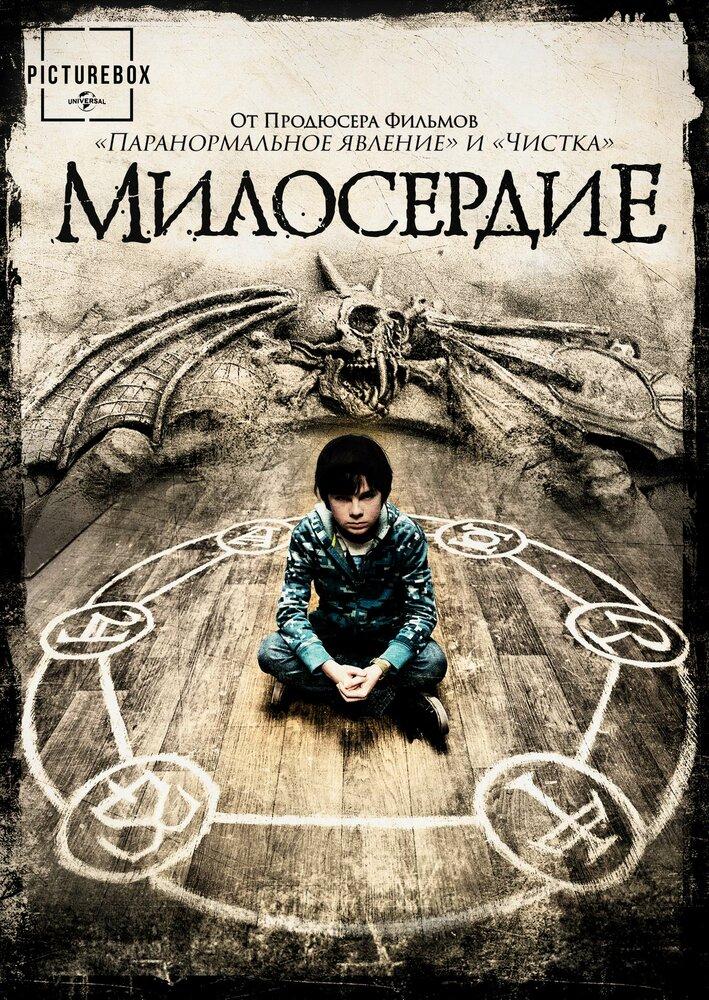 Милосердие 2014 Скачать Торрент Фильм img-1