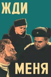 Жди меня (1943)
