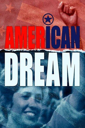 Американская мечта (1990)