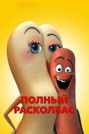 Полный расколбас (2016) полный фильм онлайн