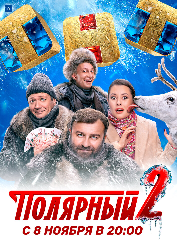 Полярный  1 сезон     , 15 серия
