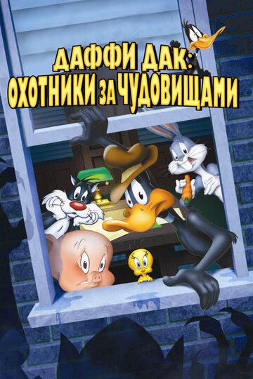 ����� ���: �������� �� ���������� (Daffy Duck's Quackbusters)