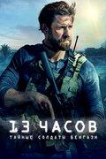 13 �����: ������ ������� ������� (13 Hours: The Secret Soldiers of Benghazi)
