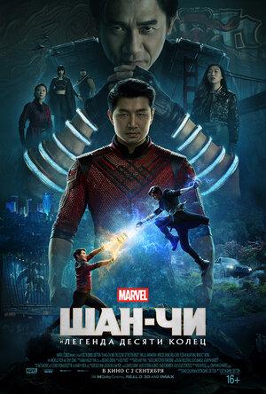 кино в Мирном   Шан-Чи