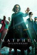 Матрица: Воскрешение (The Matrix Resurrections)