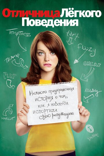 ��������� ������ ��������� (Easy A)