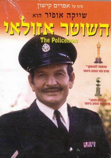 Полицейский Азулай (1971)