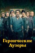 Героические лузеры (La odisea de los giles)