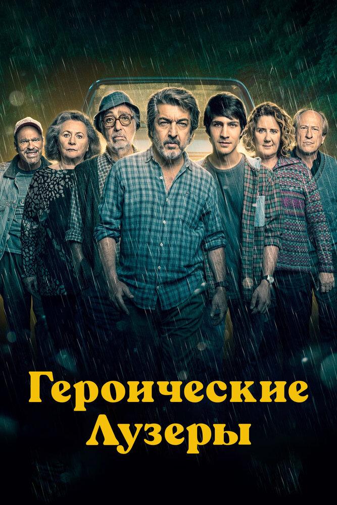 Отзывы к фильму — Героические лузеры (2019)