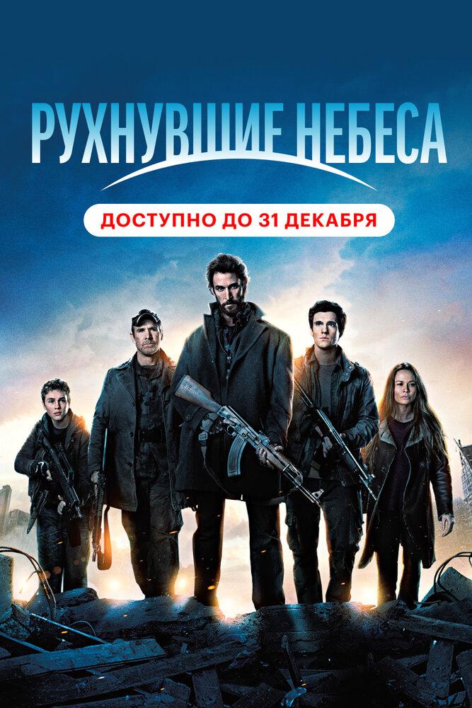 Сошедшие с небес / Рухнувшие небеса 5 сезон 9, 10, 11 серия (сериал, 2011–2015) смотреть онлайн HD720p в хорошем качестве бесплатно