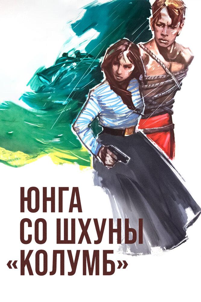 Фильмы Юнга со шхуны «Колумб»