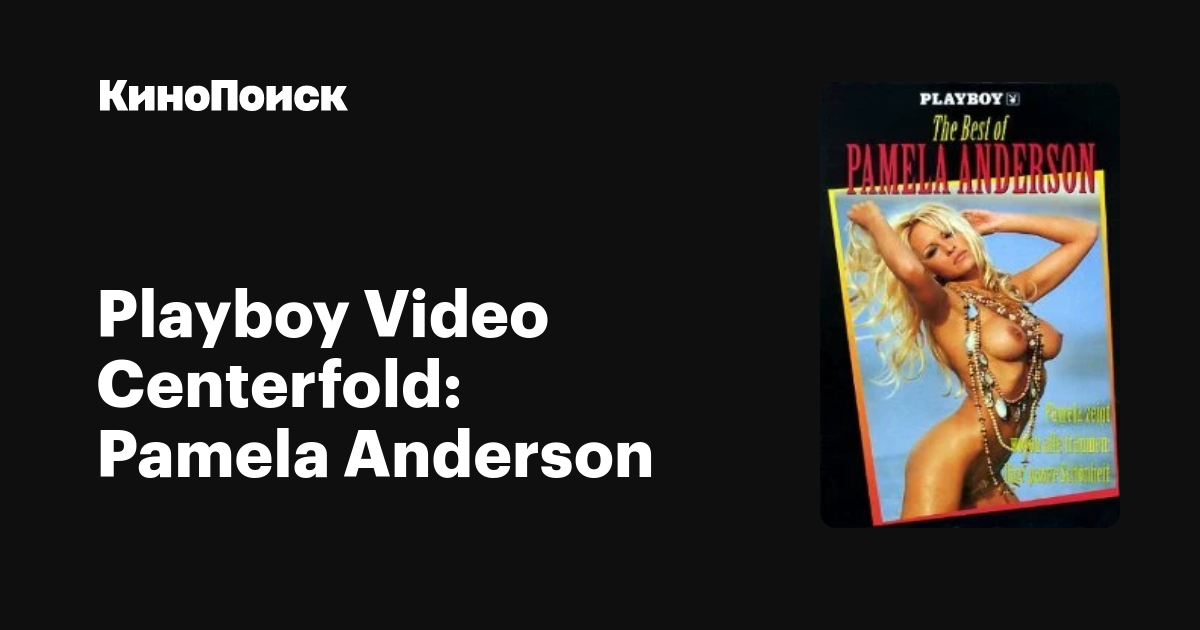 Pamela anderson video