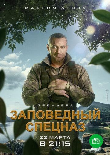 Заповедный спецназ 2019 | МоеКино