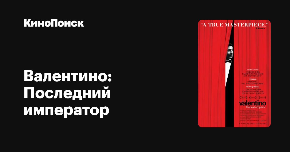 Работать онлайн валентино последний император на русском веб сайты для моделей с ежедневной оплатой