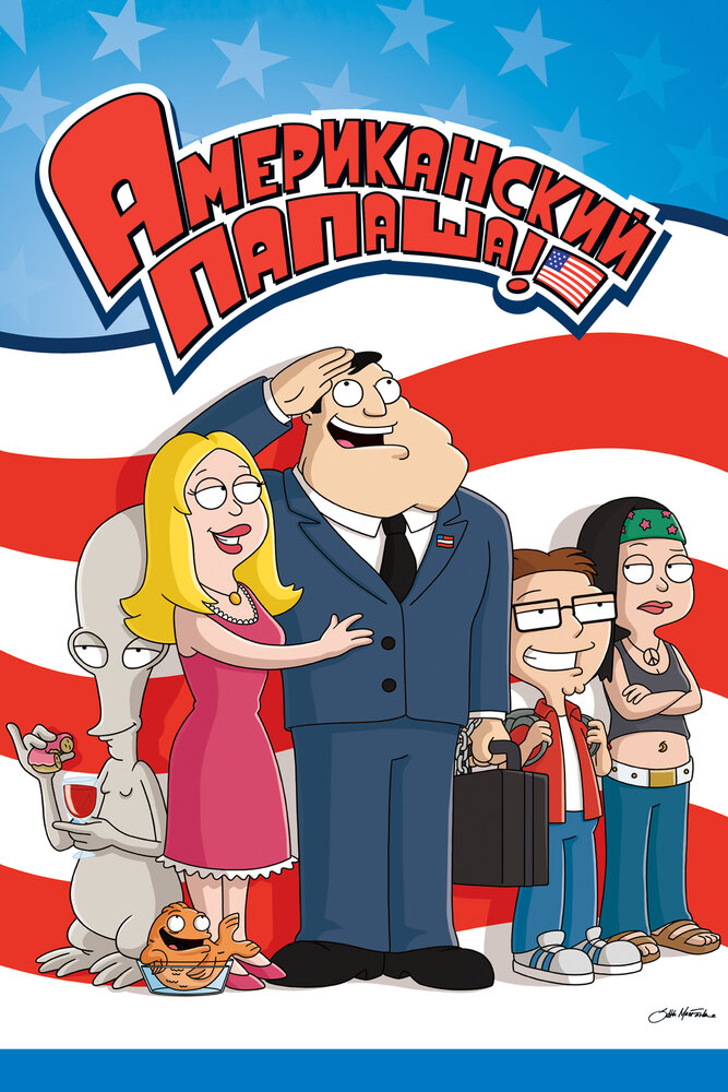 Американский папаша 14 сезон 6 серия 2005