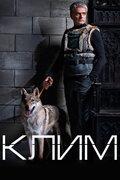 Клим (сериал)