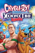 Скуби-Ду! Искусство борьбы (2014)