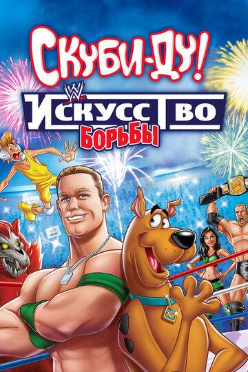 Скуби-Ду! Искусство борьбы (Scooby-Doo! WrestleMania Mystery)