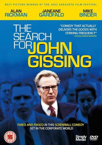 В поисках Джона Гиссинга 2001 | МоеКино