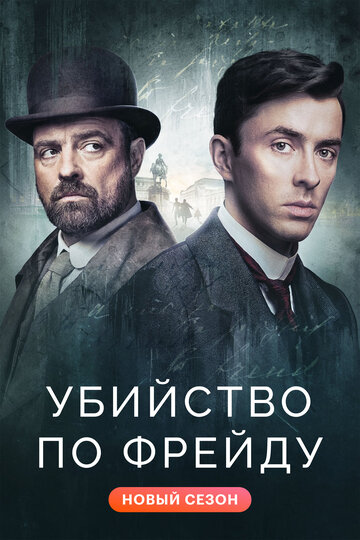 Убийство по Фрейду (2019, сериал, 1 сезон)