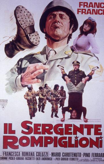 Сержант Ромпилиони (1976)