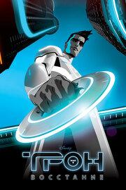 Трон: Восстание (2012)