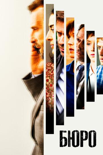 Бюро 3 сезон 10 серия