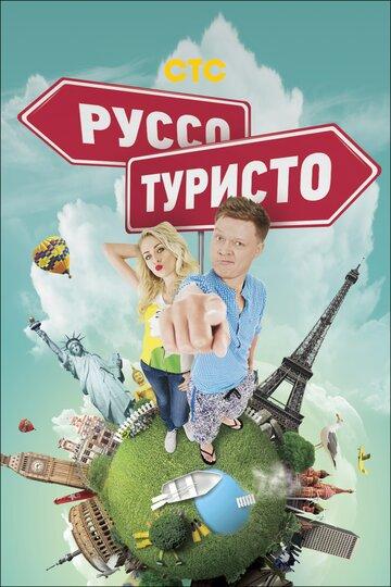 Руссо туристо (2015) полный фильм