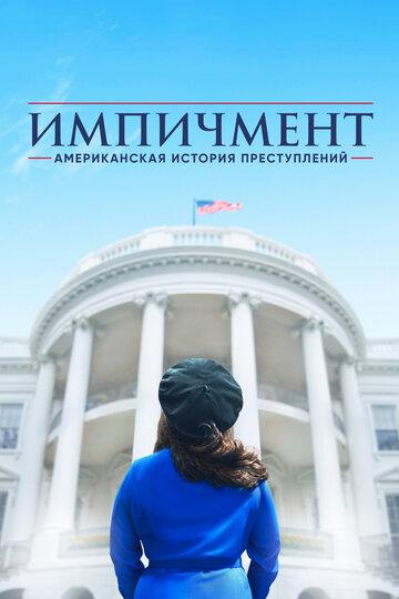 Американская история преступлений (2016) полный фильм онлайн