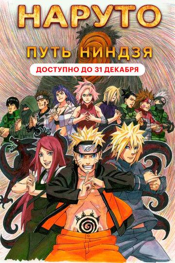 Наруто 9: Путь ниндзя 2012