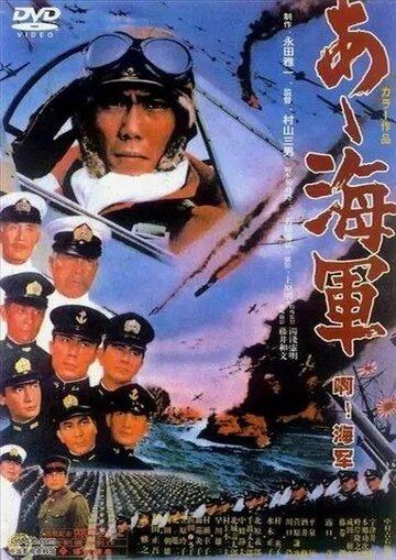 Скачать дораму Ах, военно-морская служба! Aa, kaigun