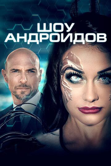 Постер к фильму Рия (2021)