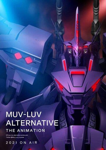 Мув-Лув: Альтернатива 2021 | МоеКино