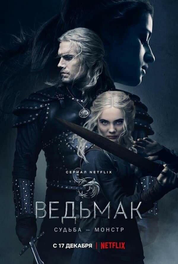 Ведьмак (1 сезон) (2019)
